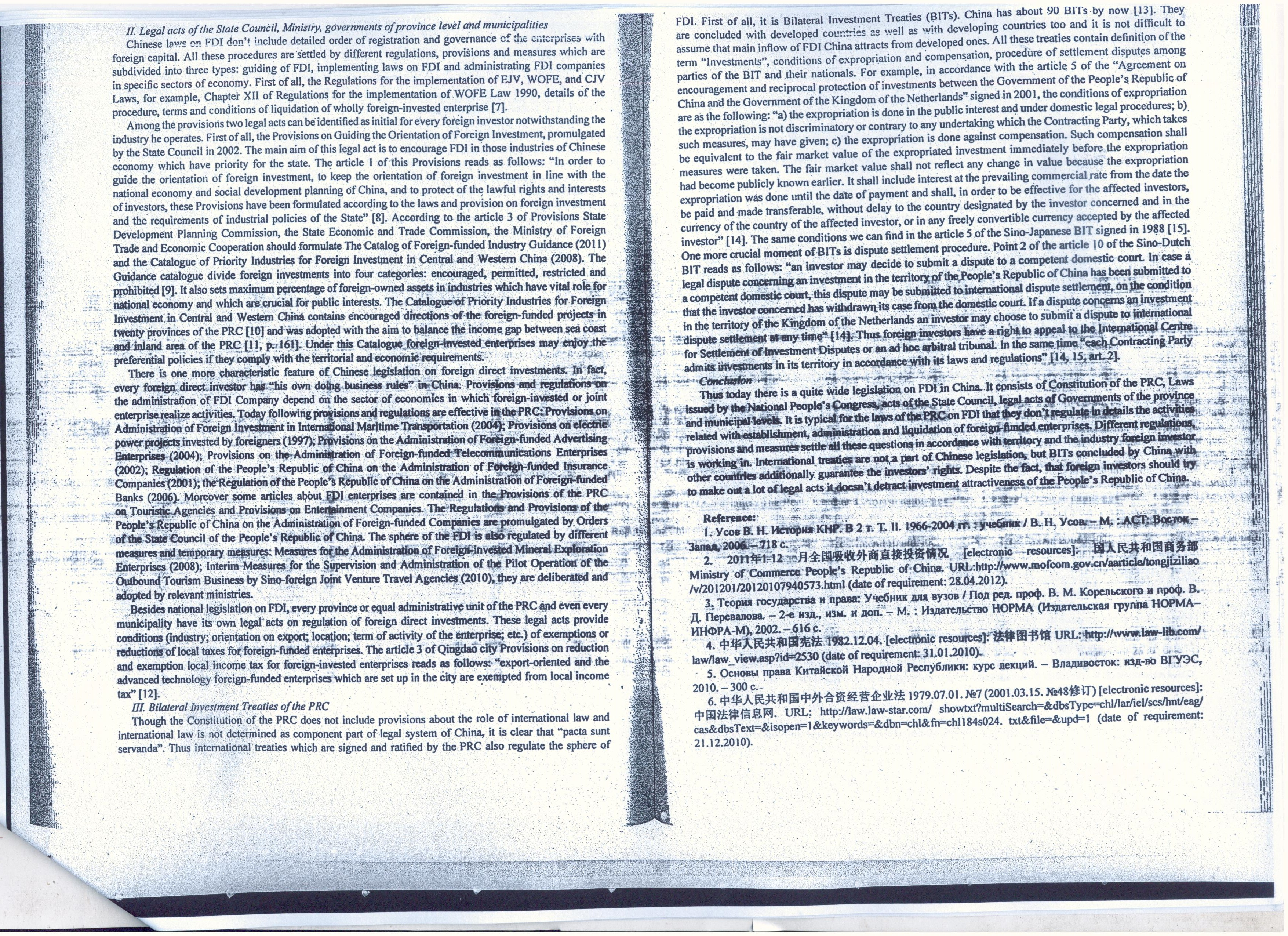 prc law on sino foreign joint Sino-foreign equity joint venture contract 2005, in accordance with the prc sino-foreign equity joint venture law (the joint venture law.